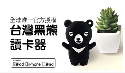 Apple MFI認證全球唯一 { 台灣黑熊讀卡器 } (9折)