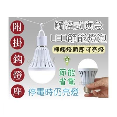 【coni shop】NE燈泡+掛鉤燈座套裝組 觸控式應急LED省電燈泡 7W 緊急照明 觸控 節能 (2.3折)