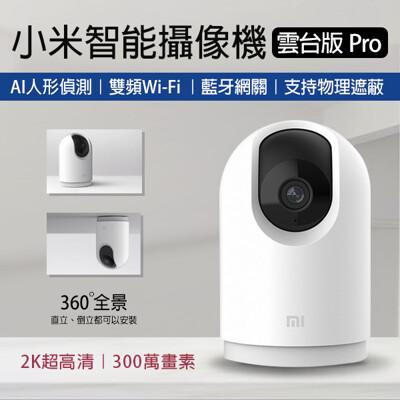 小米智能攝像機 雲台版Pro 小米攝影機 智慧攝影機 攝影機 (7.5折)