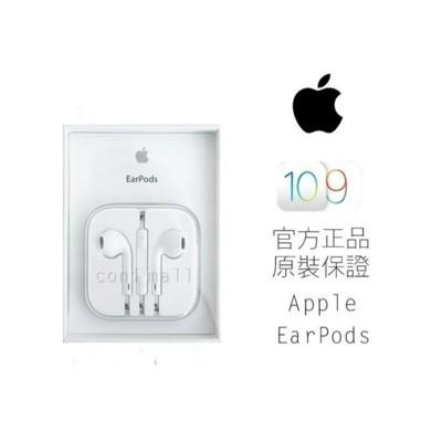 蘋果原廠耳機 Apple Earpods iPhone iPod 線控耳機 麥克風 (3.8折)