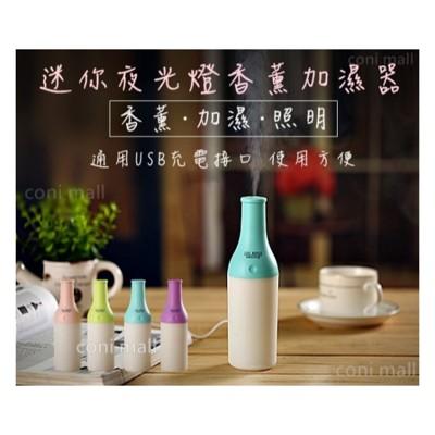 【coni shop】迷你夜光燈香薰加濕器 香薰機 精油機 加濕器 水氧機 噴霧器 小夜燈 香氛 (3.8折)