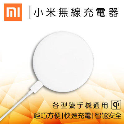 小米無線充電器 20W 現貨快速出貨 米家 Qi 無線充電器 充電盤 贈TYPE-C線 (5.3折)