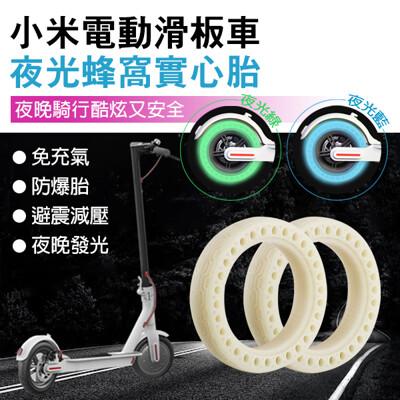 小米電動滑板車 夜光蜂窩實心輪胎 1入 螢光輪胎 小米滑板車輪 實心胎 蜂窩胎 (7.1折)