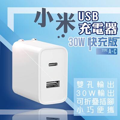 小米USB充電器30W快充版(Type A+C) 現貨 快速出貨 雙USB孔 雙孔 安卓 蘋果 (6.9折)