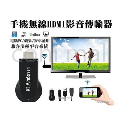 手機無線HDMI影音傳輸器 無線 HDMI Anycast Miracast (7.7折)