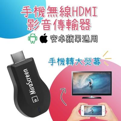 MiraScreen 手機無線HDMI影音傳輸器 無線 HDMI Anycast Miracast (7.7折)