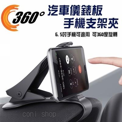 儀錶板手機支架手機導航支架 360度旋轉 手機座 車架 GPS支架 儀表台手機支架 車載支架 (7折)