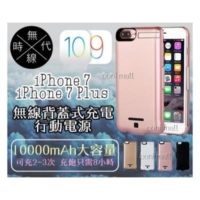 【coni shop】iPhone7/ 7 PLUS 無線背蓋夾式10000mAh行動電源 手機殼背 (4.8折)