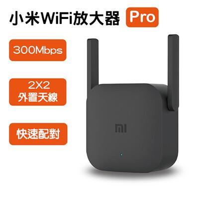 小米WiFi放大器Pro 300M 搭配路由器 網路放大器 WiFi機 網路分享器 (8.4折)