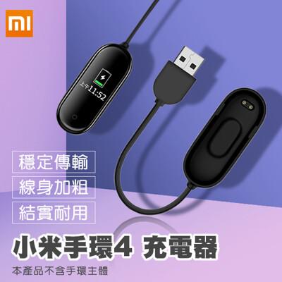 【coni shop】小米手環4充電器 台灣賣家 原廠公司貨 小米手環第四代充電線 (4.3折)