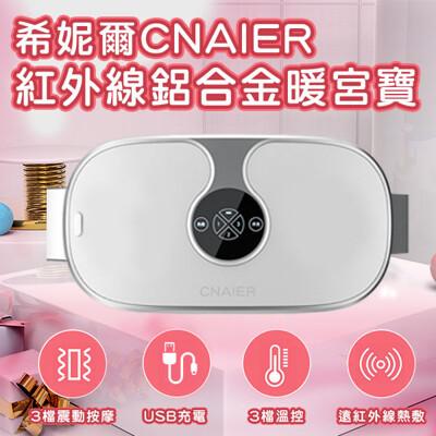 希妮爾CNAIER紅外線鋁合金暖宮寶 台灣公司貨 生理期 暖宮腰帶 熱敷 按摩