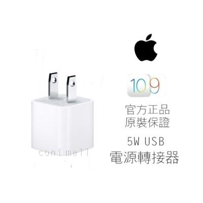 【coni shop】蘋果原廠充電器 Apple 原廠正品 充電頭 旅充頭 豆腐頭 iPhone7 (2.5折)