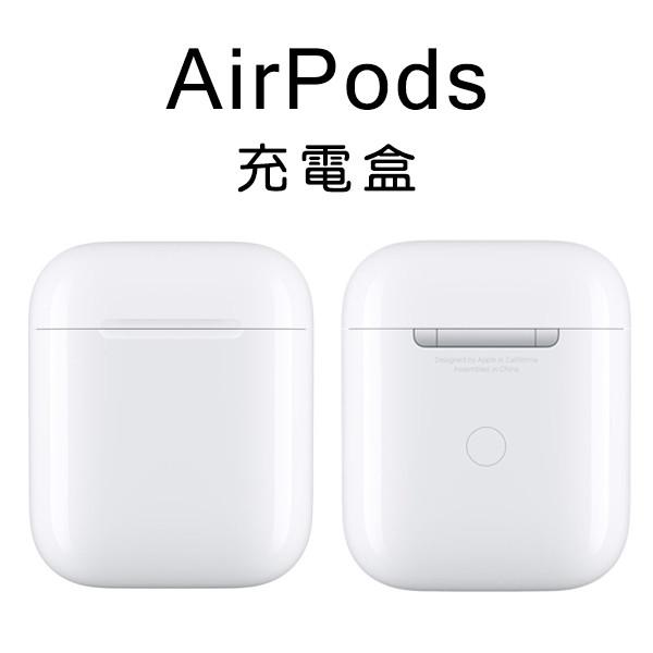 現貨 全新 airpods 充電盒 替換 airpods充電盒 蘋果 apple 替代