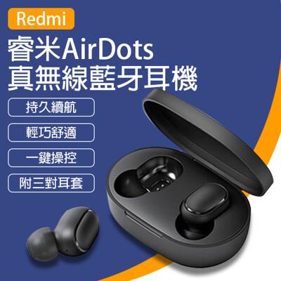 睿米Redmi AirDots真無線藍牙耳機 小米無線耳機 自動連接 優質音效 (5.6折)