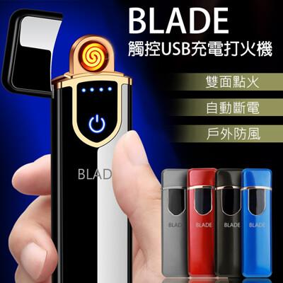 BLADE觸控USB充電打火機 點菸器 防風打火機 充電式打火機 觸控感應點煙器 (7.4折)
