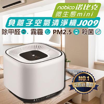 諾比克 nobico j009(a) 空氣清淨機 保固2年(亞馬遜熱銷款) (4.8折)