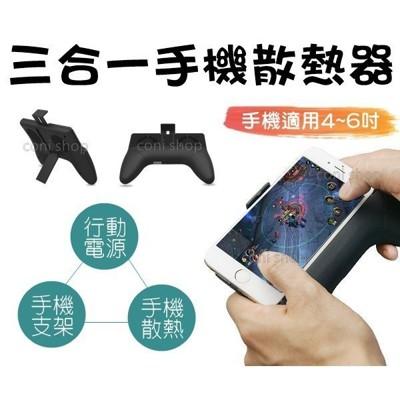 三合一手機散熱器 手機支架 2000mAh行動電源 遊戲手柄 懶人支架 (5.7折)