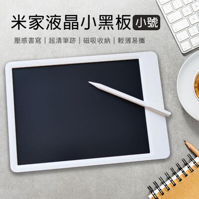 小米米家液晶小黑板 小號 10英寸 代購 現貨 手寫板  塗鴉繪畫板 學習 辦公 電子寫字板 (6.7折)