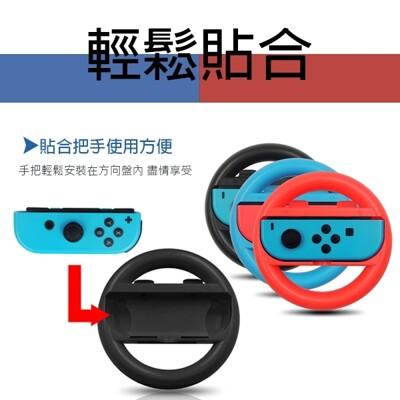 BLADE任天堂Switch方向盤 2入一組L+R  台灣公司貨 遊戲手把 輔助握把 (7.7折)