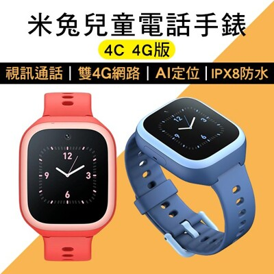 小米米兔兒童電話手錶4C 4G版 智慧手錶 4G網路 高清視訊通話 AI定位 (6.9折)