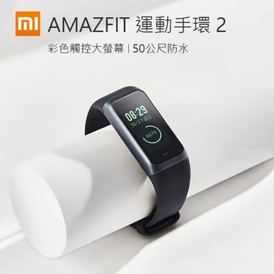 Amazfit 運動手環2 智慧穿戴裝置 小米 運動配件 運動手錶 智慧手環 防水 彩色觸控大螢幕 (6.3折)