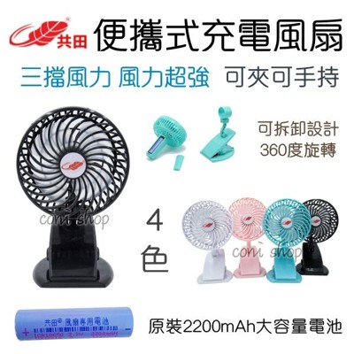 【coni shop】共田便攜式充電風扇 F10 原廠正品 USB 手持風扇 迷你風扇 嬰兒車 充電 (4.8折)