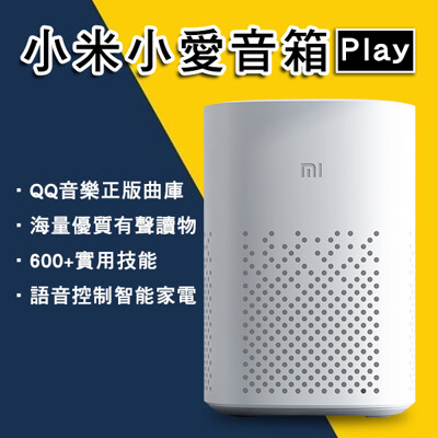 小米小愛音箱Play 語音遙控 智能音箱 控制智能設備 連接APP 播放音樂 (8.4折)
