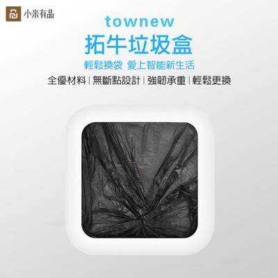 拓牛 townew 垃圾袋 小米有品 垃圾盒 清潔袋 輕鬆換袋 拓牛智能垃圾桶 智能家電 耗材品 (4.3折)