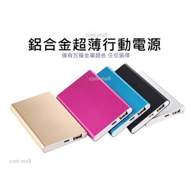 【coni shop】超薄天書12000mAh 聚合物行動電源 適用所有手機和平板 保固一年 (3.2折)