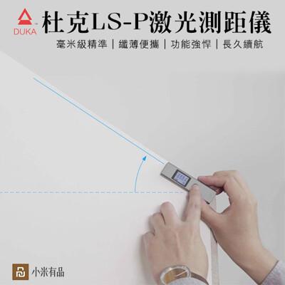 杜克LS-P激光測距儀 現貨 小米有品 測距器 長度 室內設計 建築 面積測量 (6.3折)