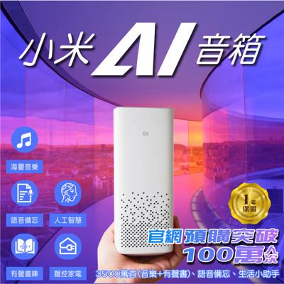 小米AI音箱 現貨供應 小愛音箱 智能音箱 網絡音箱 人工智能音箱 智能家庭 藍牙 米家 喇叭 (6折)
