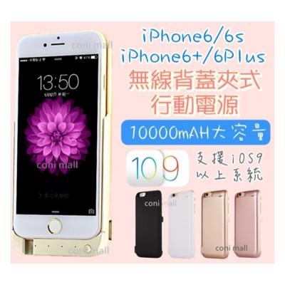 【coni shop】iPhone6s/6s PLUS 無線背蓋夾式10000mAh行動電源 背夾 (4.3折)