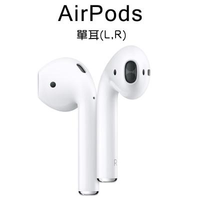 現貨 全新 AirPods 耳機 單耳 左耳 右耳 遺失補充用 替換 AirPods單耳 蘋果 (9.1折)