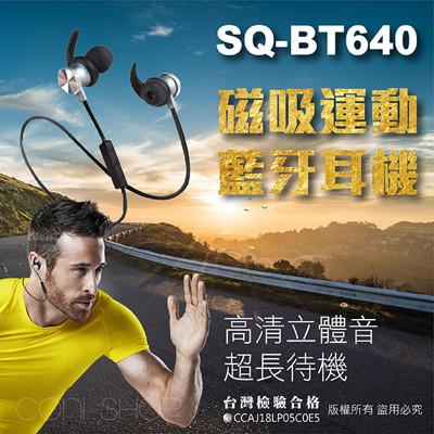 SQ-BT640 磁吸運動藍芽耳機 藍芽耳機 立體音 超長待機 智能語音 藍芽一拖二 藍芽 隱形配戴 (4.8折)