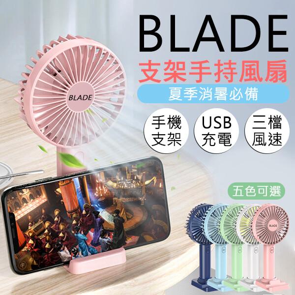 blade支架手持風扇 夏天必備 手機支架 手持風扇 usb充電 三檔風速 輕便