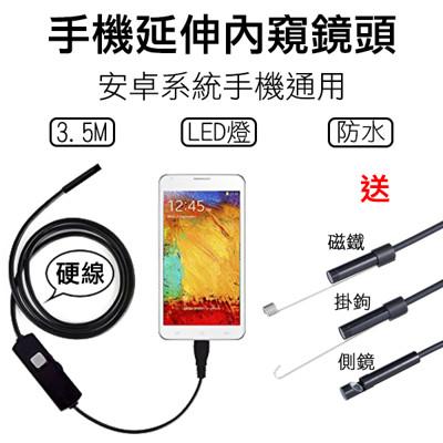 手機防水內窺鏡 3.5米硬線 送配件 延伸鏡頭 內視鏡 蛇管 攝像機 水電 汽車維修 安卓 OTG (6.3折)