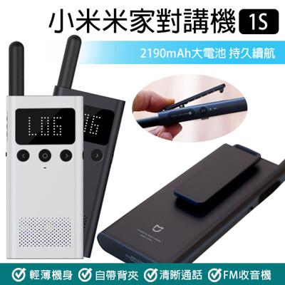 小米米家對講機1S 自帶背夾 持久續航 無線電 FM收音 清晰音質 可連藍牙耳機 (8.1折)
