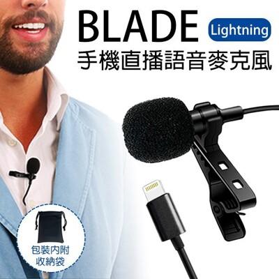 BLADE手機直播語音麥克風 Lightning 夾式 手機錄音 收音 網路直播