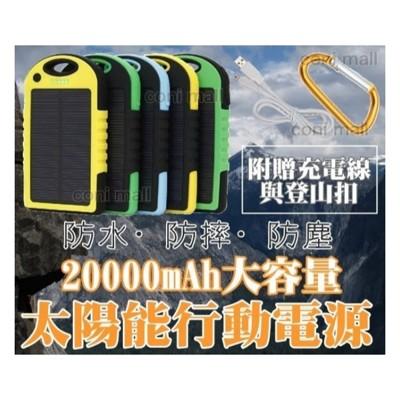 【coni shop】太陽能20000mAh行動電源 送登山扣 防塵防水防摔 超薄聚合物電芯 (4.2折)