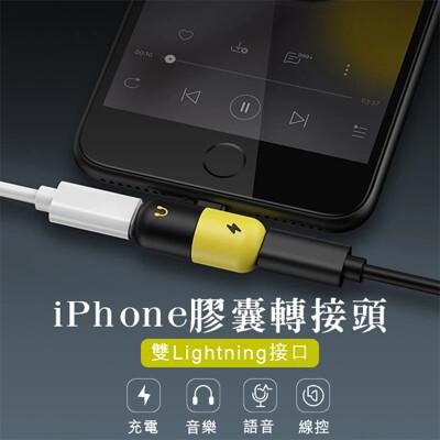 iPhone膠囊轉接頭 充電+聽歌 二合一轉接線 Lightning 支援線控 語音通話 現貨 (1.6折)