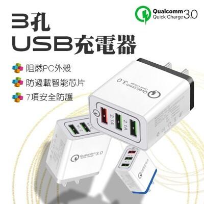 3孔USB充電器 QC3.0快充 3孔USB 擴充 USB充電頭 快充 蘋果 安卓 (5.4折)
