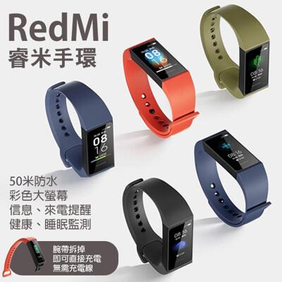 RedMi睿米手環 小米智能手環 智慧手錶 彩色螢幕 心率檢測 運動手錶 蘋果/安卓皆可使用 (7.3折)