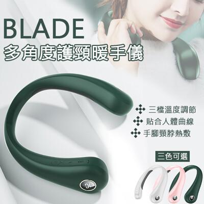 BLADE多角度護頸暖手儀 台灣公司貨 隨身電暖器 暖手寶 護頸熱敷儀 掛脖電暖儀 (8.5折)