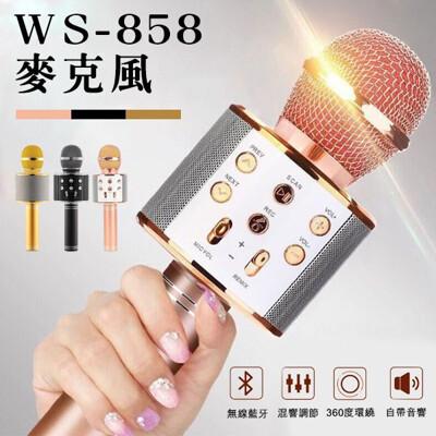 WS-858麥克風 藍芽麥克風 無線麥克風 K歌 直播 K歌神器 通過國家安全檢驗合格 (4.4折)