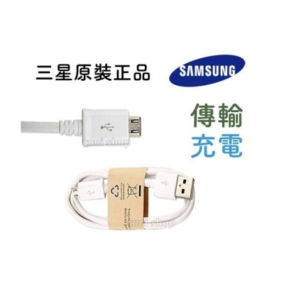 【coni shop】三星原廠傳輸線 USB Micro充電線 htc 華碩 小米通用 (2.5折)