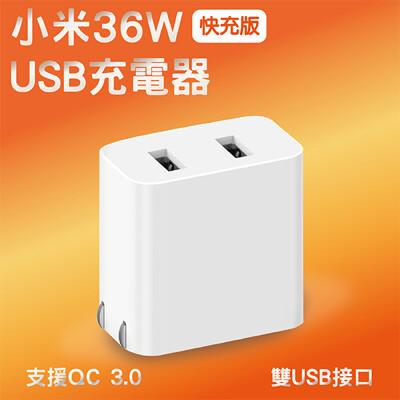 小米USB充電器36W快充版 雙USB孔 QC3.0 折疊插腳 快充 充電器 (8.2折)