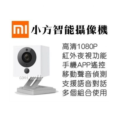 【coni shop】小米小方智能攝像機 原廠正品 APP遙控 夜視 可語音對話 監視器 108P (8折)
