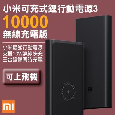 小米10000行動電源3 無線版 現貨免運費 快速出貨 10W快充 Qi無線行動電源 無線充電板 (4.8折)