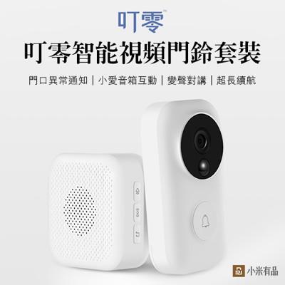 叮零智能視頻門鈴套裝 小米有品 門鈴 電鈴 視頻 對講機 變聲 3號電池 續航持久 (7.5折)