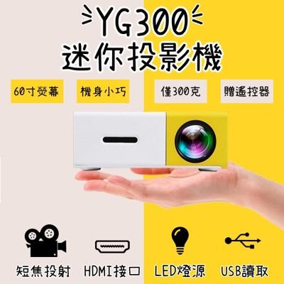 YG300 便攜迷你投影機 投影器 手機推送器 投屏器 HDMI 看戲神器 微型投影器 攜帶型 (7.2折)
